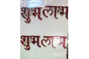Subh Labh Sticker (4)